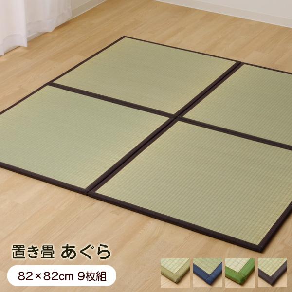 置き畳 半畳 あぐら 82×82cm (9枚組) 軽量タイプ ユニット畳 日本製 ※北海道・沖縄・離島+1650円