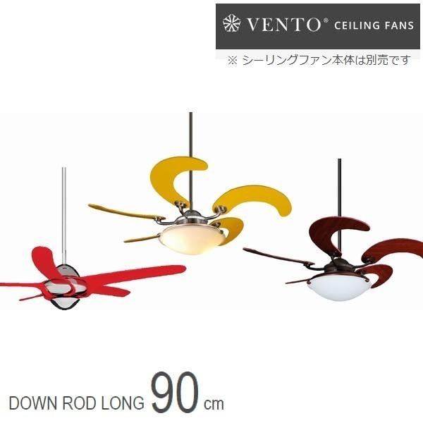 シーリングファン [オプション] VENTO専用 ダウンロッド ロング 90cm [VR-A90] ※本体は別売です