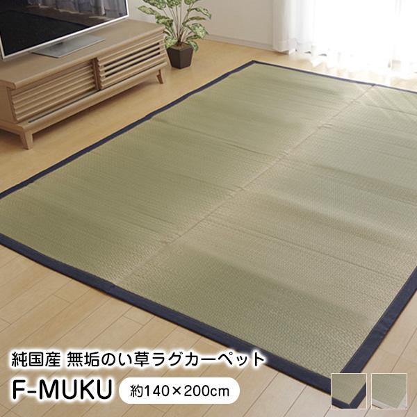 【送料無料】い草 ラグ F-MUKU 140×200cm 国産 ウレタン F)MUKU 滑り止め 8231810 8231860