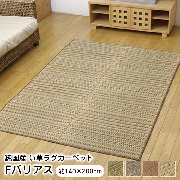【送料無料】い草 ラグ Fバリアス 140×200cm 国産 ラグマット ウレタン