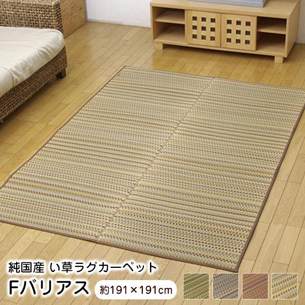 【送料無料】い草 ラグ Fバリアス 191×191cm 国産 ラグマット ウレタン