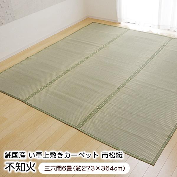 【送料無料】上敷き 6畳 不知火 三六間6畳 (273×364cm) い草 ラグ 国産 (6300146)