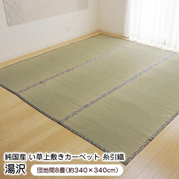 【送料無料】上敷き 8畳 湯沢 団地間8畳 (340×340cm) い草 ラグ 国産 (1102708)