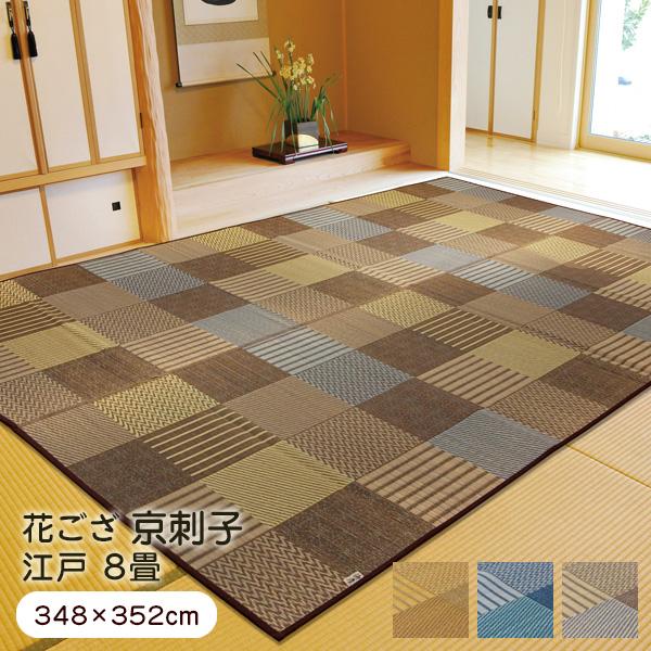 【送料無料】上敷き 花ござ 京刺子 江戸間8畳 (348×352cm) い草 ラグ カーペット 国産