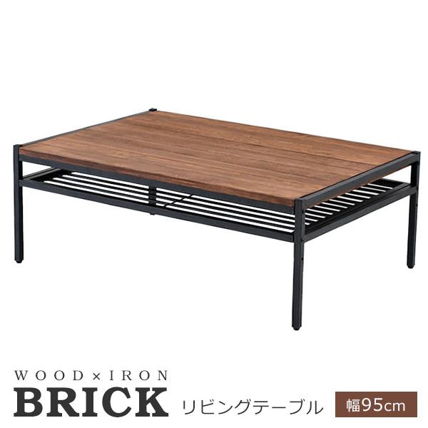 テーブル リビングテーブル 木製 BRICK 幅95cm (PT-950BRN) センターテーブル ※北海道+2200円