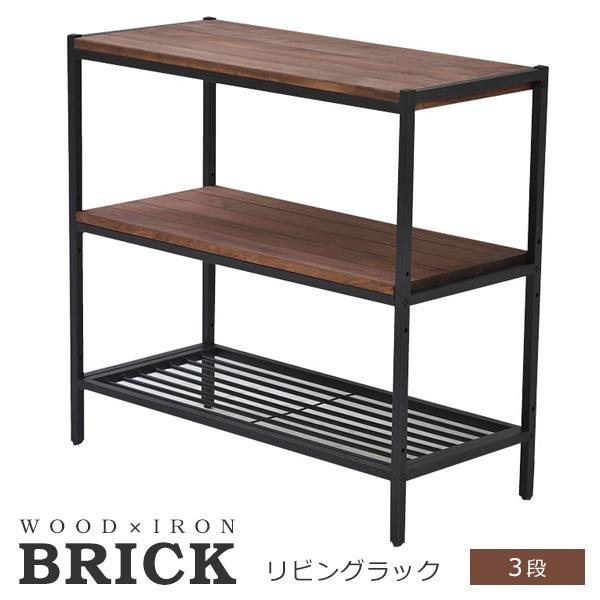【送料無料】ラック 3段 木製 シェルフ BRICK 幅86cm (PR-860-3BRN) アイアン リビング 収納 ブリック