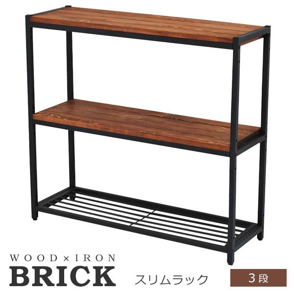 【送料無料】ラック 木製 スリム ラック 『BRICK』 3段 幅86cm (PR-860SL-3BRN) アイアン 木製 リビング 収納