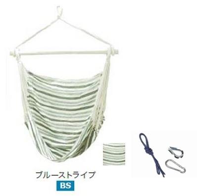 ハンモック チェア アウトドア 「YURARA」スターターセット ブルーストライプ 吊り下げ式 一人用 屋外