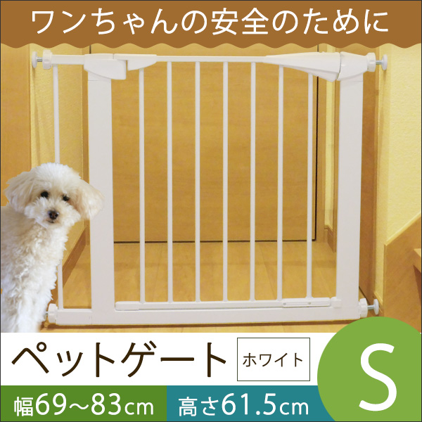 ペットゲート スチールゲート 突っ張り式 Sサイズ 白 ホワイト 拡張フレーム付き 犬 ペット いぬ 柵 オートクローズCLEARANCE