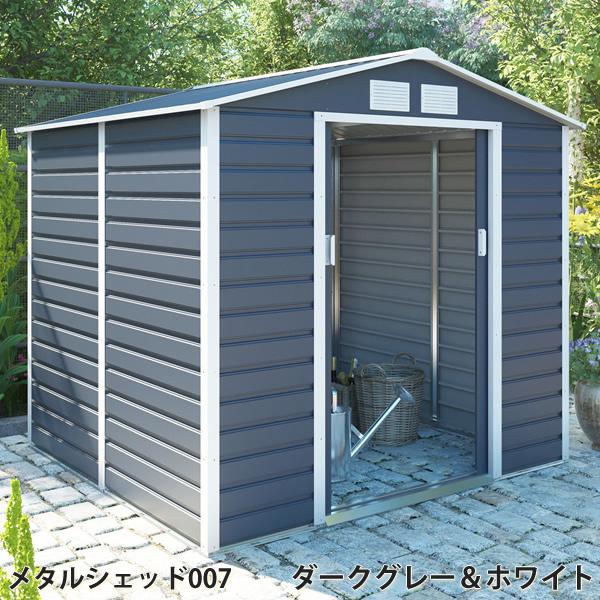 物置 屋外 おしゃれ 小屋 約2.2畳 高さ190cm幅213cm奥行191cm メタルシェッド 007 ダークグレー&ホワイト 収納庫 ベランダ収納庫 屋外 スチール物置 ガーデン
