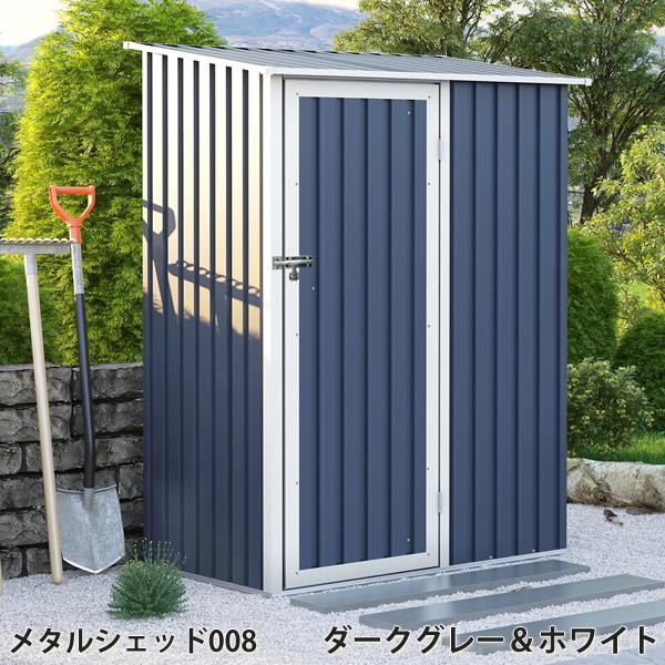 物置 屋外 おしゃれ 約0.6畳 高さ186cm幅143cm奥行89cm メタルシェッド 008 ダークグレー&ホワイト 小屋 収納庫 ※こちらはスライド式扉ではございません