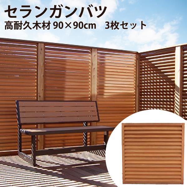 フェンス 木製 目隠し ルーバーフェンス セランガンバツ (90×90cm) 3枚セット 長持ちハードウッド