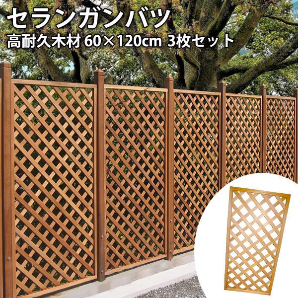 [3枚セット] フェンス 木製 ラティスフェンス セランガンバツ (60×120cm) 長持ちハードウッド