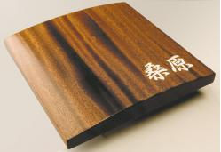 【送料無料】【木製表札・送料無料】!プレシャスウッド表札(SN203)
