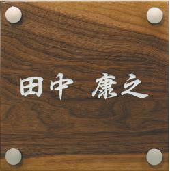 【木製表札・送料無料】!プレシャスウッド表札(SN204)