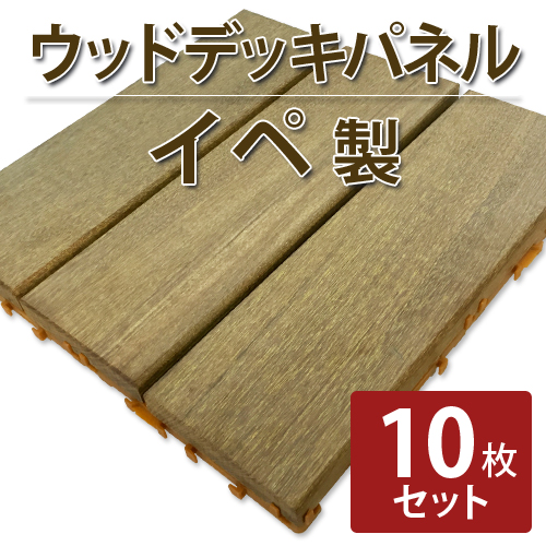 人工木より強いウリン! MY-14 キットデッキハード/ ウッドデッキ 【日本製】 ウリン 床板:横張 2460×1775