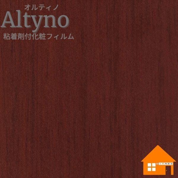 木目 100%品質保証 塩ビシート カッティングシートリメイクシート 人気の製品 オルティノグレイスウッド VG-462A アイカ工業