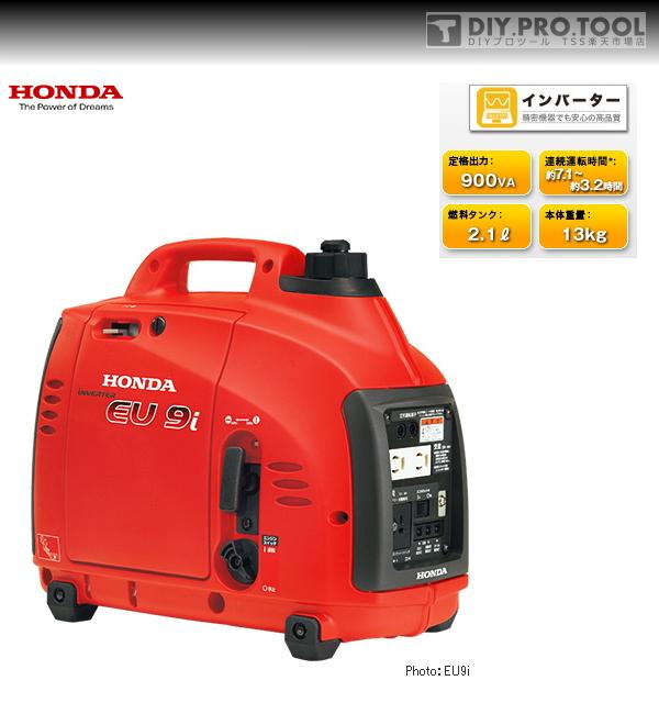 【クーポン配布中!】ホンダ インバータ発電機 EU9i HONDA