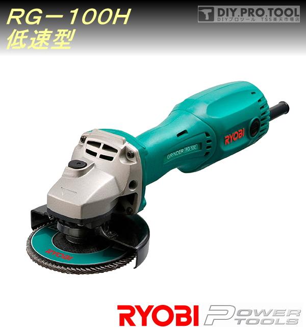 【クーポン配布中!】リョービ スリムグラインダ【低速型】RG-100H RYOBI