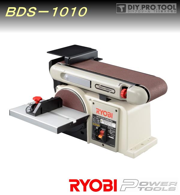 割引 【クーポン配布中!】リョービ ベルトディスクサンダ BDS-1010 RYOBI:DIY.PRO.TOOL.SHOP-DIY・工具