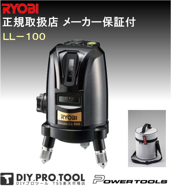 【クーポン配布中!】リョービ レーザ墨出器 LL-100 RYOBI