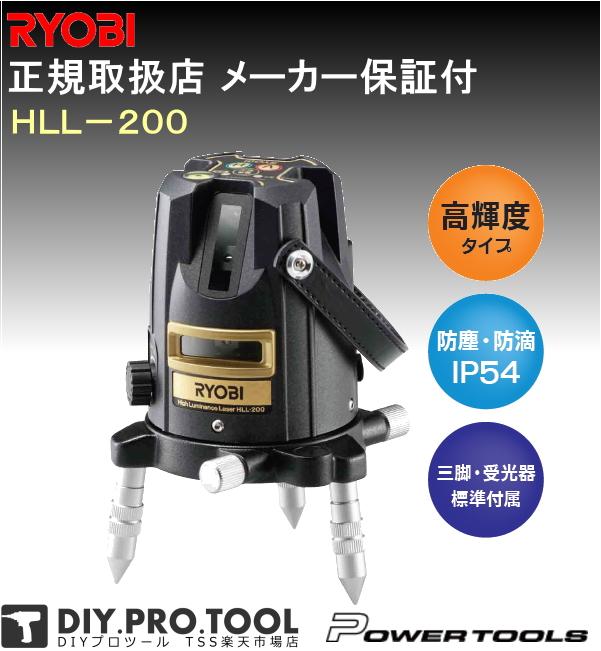 リョービ レーザ墨出器 HLL-200 RYOBI