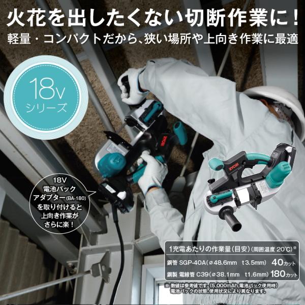 【クーポン配布中!】リョービ 充電式スチールバンドソー BSB-180(本体のみ) RYOBI