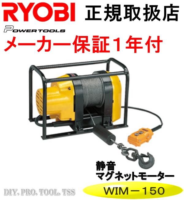 【クーポン配布中!】リョービ 電動ウインチ WIM-150 RYOBI