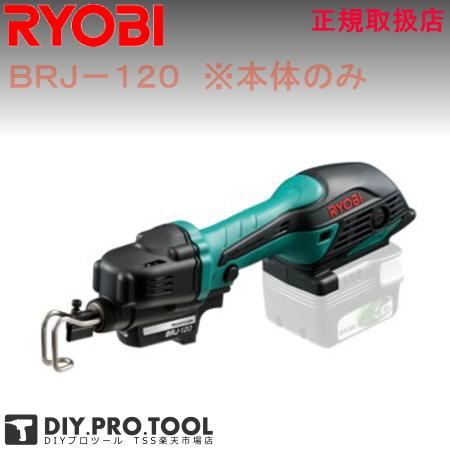 【クーポン配布中!】リョービ BRJ-120 充電式小型レシプロソー(※本体のみ・619600B)