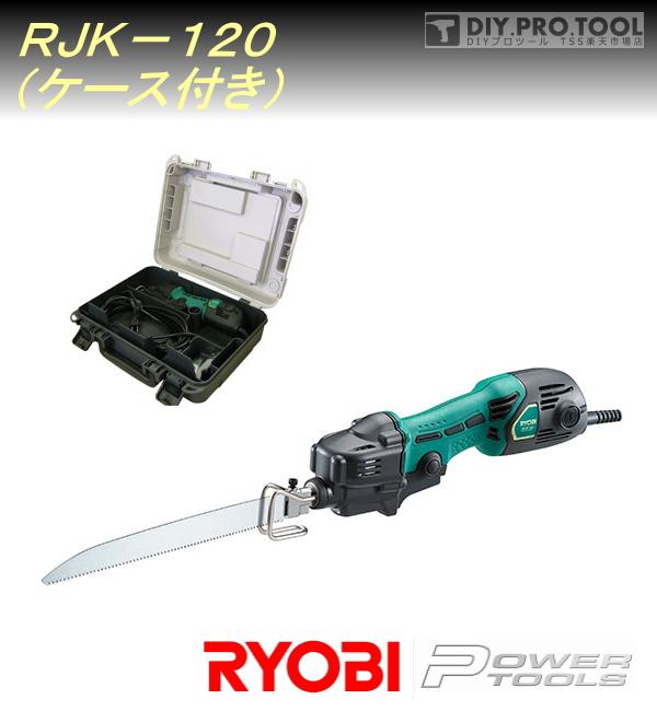 【クーポン配布中!】リョービ 小型レシプロソー(ケース付) RJK-120KT RYOBI