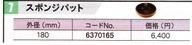 【クーポン配布中!】リョービ PE-1400・PE-2010用スポンジパッド180 6370165
