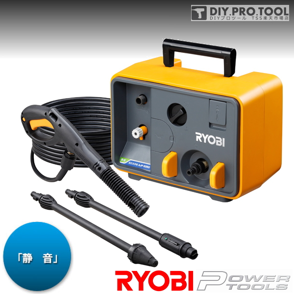 【クーポン配布中!】リョービ 高圧洗浄機 AJP-2050 60hz RYOBI