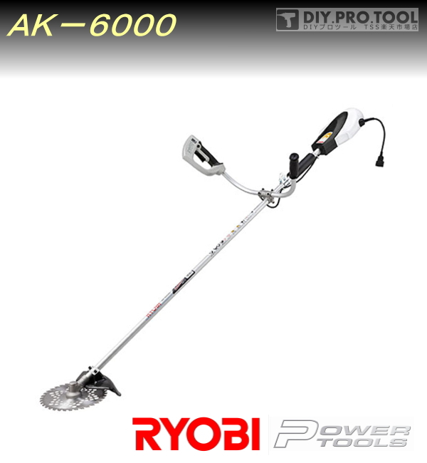 【クーポン配布中!】リョービ 電気刈払機 AK-6000 RYOBI