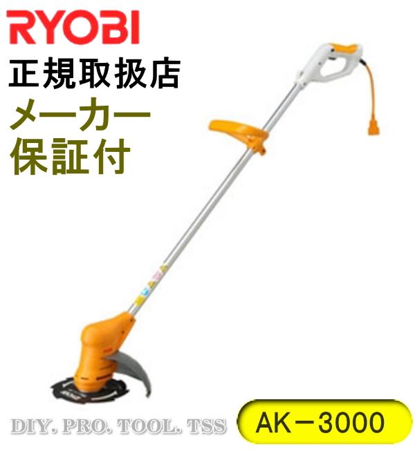 【クーポン配布中!】リョービ 電気式刈払機 AK-3000 RYOBI