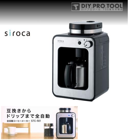【クーポン配布中!】シロカ 全自動コーヒーメーカー STC-501 Siroca