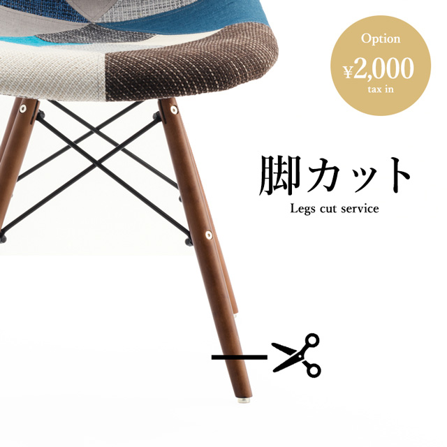座面高さ調節サービス 脚をカットして高さを調節いたします チェア 蔵 脚カットオプション 在庫処分