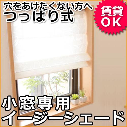 小窓シェード 小窓専用 つっぱり棒 イージーシェード 小窓専用つっぱり棒イージーシェード 取付簡単 賃貸住宅でもOK 1級遮光 2級遮光 防炎 カーテン MZ カーテンシェード 内祝い 安心の日本製 シンプルしもふり柄 和紙調すだれ調 植物柄 プレーンシェード 新作通販