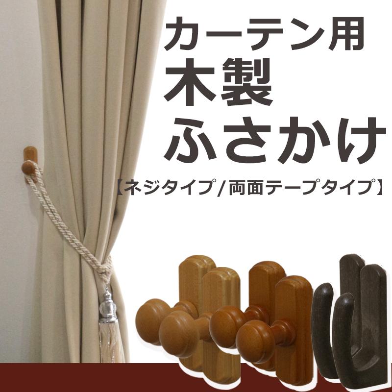 カーテン用ふさかけ2個入り ネジタイプ 贈与 完売 両面タイプ カーテン用木製ふさかけ2個入り