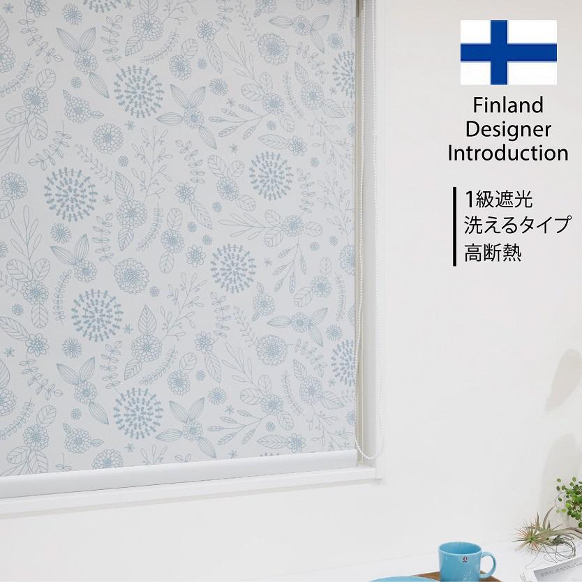 評判 ロールスクリーン 柄 遮光 遮熱 断熱 フィンランドデザイン オーダー 商舗 99%以上の遮光 断熱ロールスクリーン 取り付け 北欧 送料無料 日本製 既製品 無地 カーテンレール 押入れ 国産