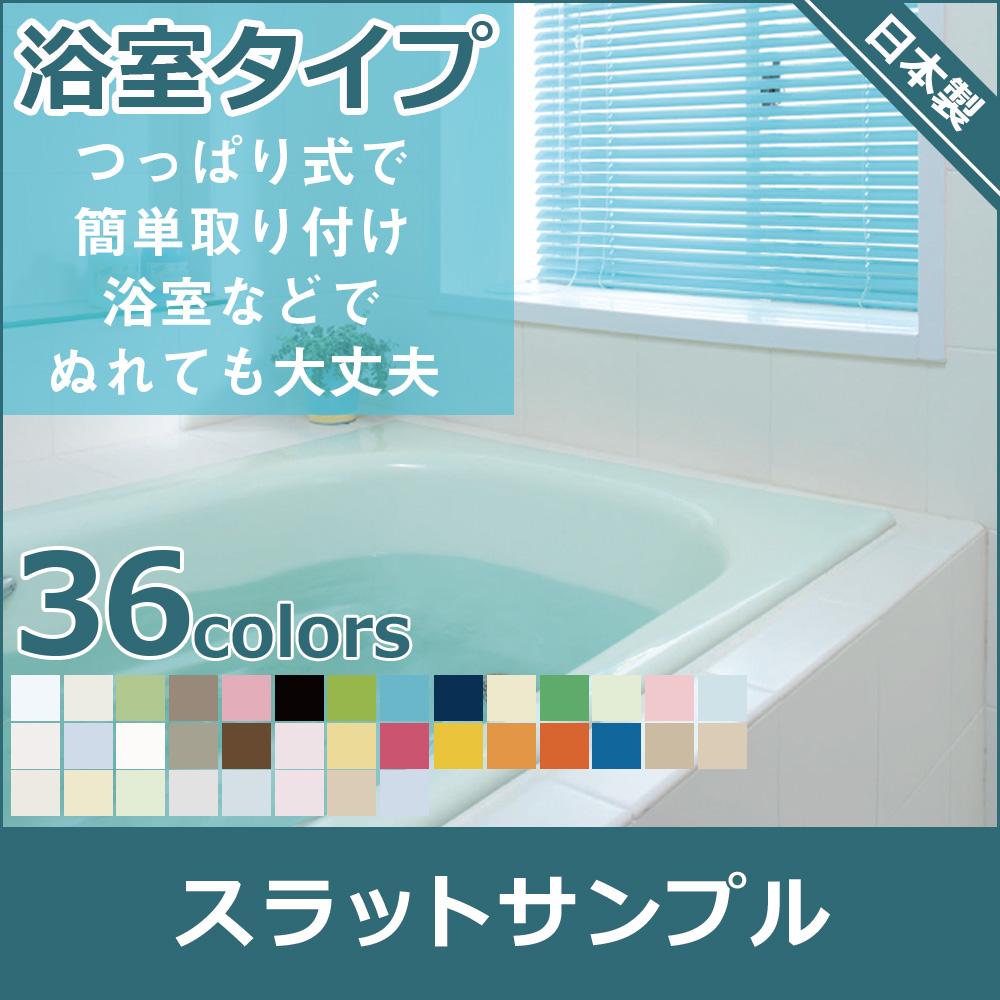 アルミブラインドサンプル 浴室タイプカラー 5点まで注文可能 奉呈 立川機工 今季も再入荷 FIRSTAGE