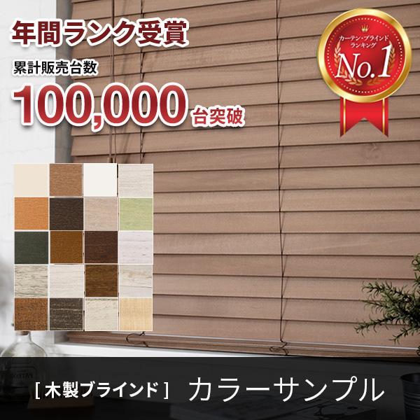 直送商品 木製 ウッドブラインド 交換無料 スラットサンプル3色セット