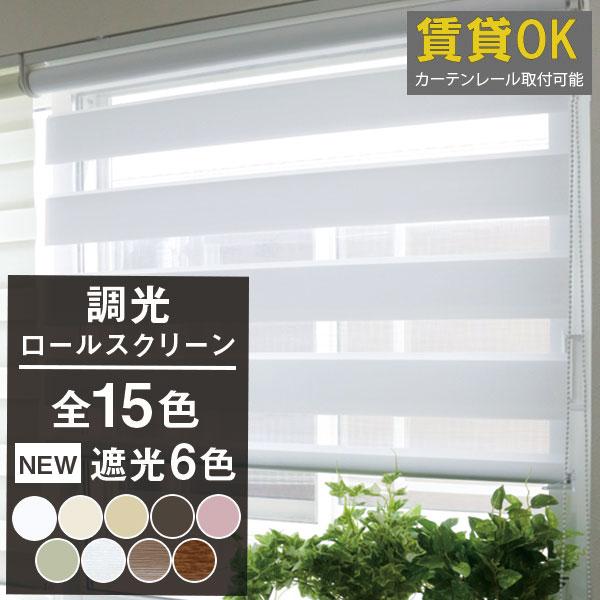 ロールスクリーン 調光 1cm単位 日本メーカー新品 オーダーサイズ 取付け簡単 調光ロールスクリーン サイズオーダー対応 送料無料 賃貸OK カーテンレールに取り付け可能ロールスクリーンオーダーメイド 押入れ 全15カラー シンプル FN: 無地 光や視線を自由に調整 ナチュラル おしゃれ カーテンレール 取り付け ショップ 北欧 和室
