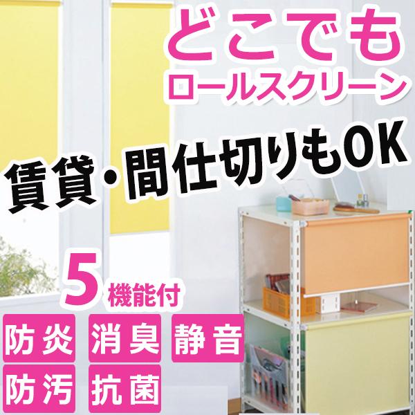 どこでもロールスクリーン ロールカーテン スリムタイプ 賃貸 ビス固定不要 日本製 マジックテープ マグネットタイプ 防汚 FN: 消臭 遮光 選べるタイプ 店舗 抗菌