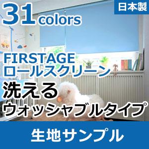 ロールスクリーン ウォッシャブルタイプ生地 送料無料サンプル 日本全国 送料無料 立川機工 FIRSTAGE 信託 5点まで注文可能