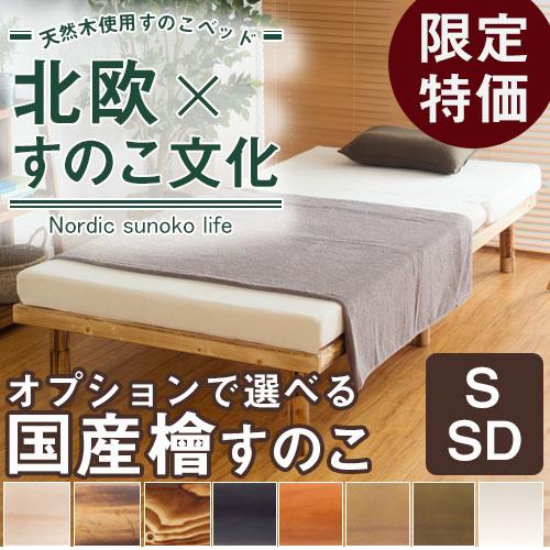すのこベッド 8カラー 選べるすのこ 国産ひのき ポプラ 新生活 シングルサイズ セミダブルサイズ  すのこベッド 北欧 送料無料 シングル セミダブル 8色 木製 高さ4段階調整 脚付き 無垢材 ビンテージ加工 APP: スノコベッド シングル ベッド セミダブル ベッド 木製ベッド ひのきベッド 檜ベッド 国産ひのき 檜 高さ 調節 高さ調整 頑丈 おしゃれ