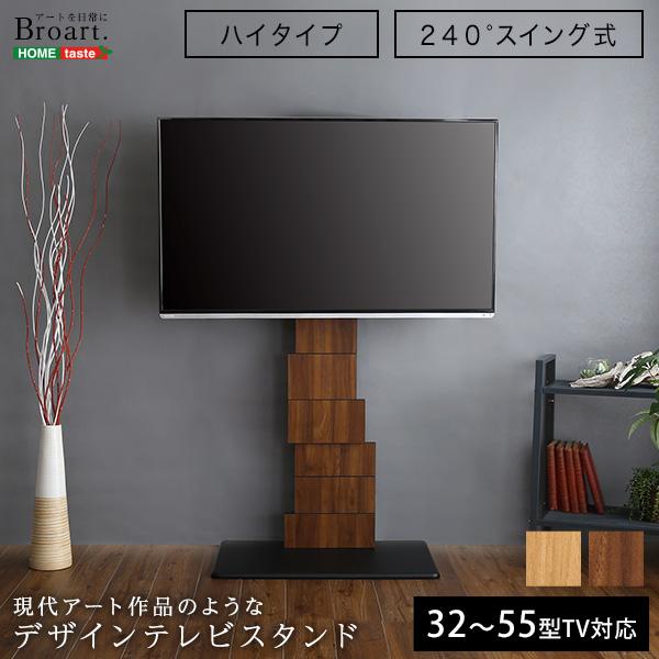 家具 テレビスタンド デザインスタンド 壁寄せテレビスタンド アート おしゃれ スリム スイング ハイスイングタイプ ショッピング ハイタイプ デザインテレビスタンド 高さ調整 <セール&特集> シンプル スチール BROART-ブラート-