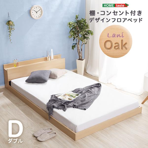 インテリア 使い勝手の良い ベッド フロアベッド ベッドフレーム おしゃれ 抗菌 防臭 Dサイズ ダブルサイズ Lani-ラニ- すのこ オーク 2口コンセント付き 人気の製品 デザインフロアベッド