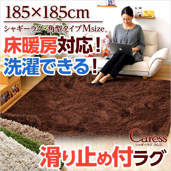 シャギーラグマット カーペット 185cm×185cm 滑り止め付 新商品 洗える マイクロファイバーシャギーラグマット Mサイズ 推奨 床暖房対応 Caress-カレス- 185×185cm