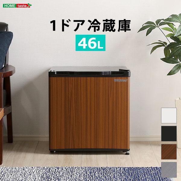 家電 新品未使用 キッチン家電 冷蔵庫 収納 1ドア 46 両開き 小型 Trinityシリーズ 46L 左右両開対応 オシャレ ミニ冷蔵庫 コンパクト 1ドアミニ冷蔵庫 即日出荷