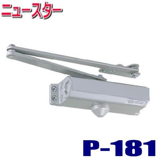 日本ドアーチェック NEWSTAR 製 日本正規代理店品 ニュースター ドアクローザー パラレル一般用ステータイプ ストップ機能付き 値引き P-181型 シルバー色